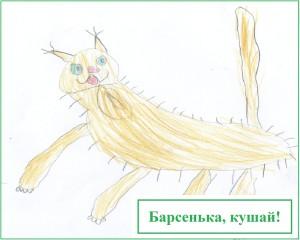 barsenka