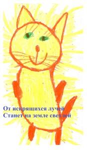 kot_luchik